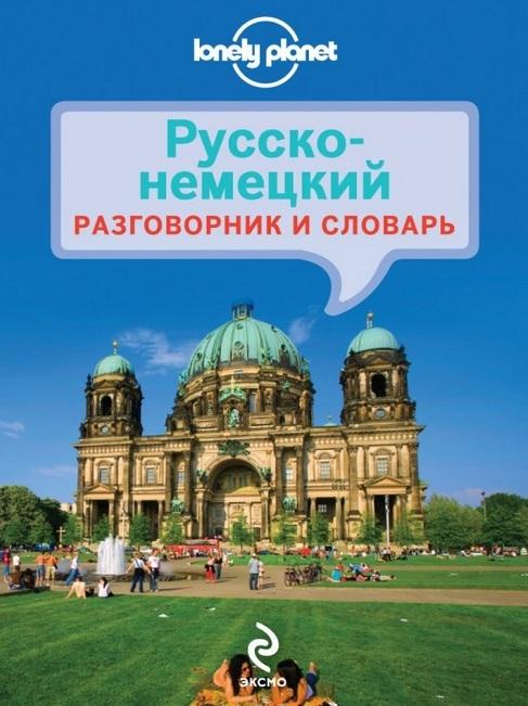 Соседова А. (ред.) Русско-немецкий разговорник и словарь