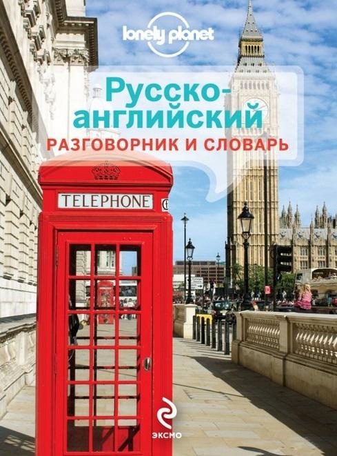 Соседова А. (ред.) Русско-английский разговорник и словарь