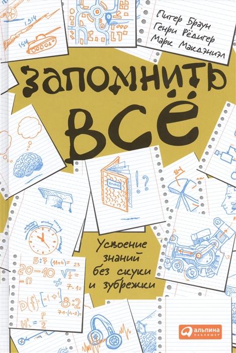 Браун П., Редигер Г., Макдэниэл М. Запомнить все Усвоение знаний без скуки и зубрежки математика без скуки