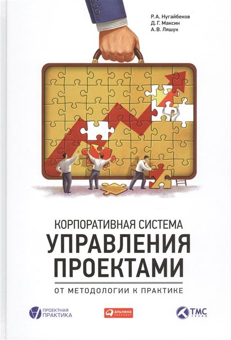Нугайбеков Р., Максин Д., Ляшук А. Корпоративная система управления проектами От методологии к практике