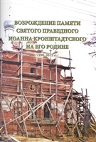 Возрождение памяти святого праведного Иоанна Кронштадтского на его Родине. 1998-2012 гг.
