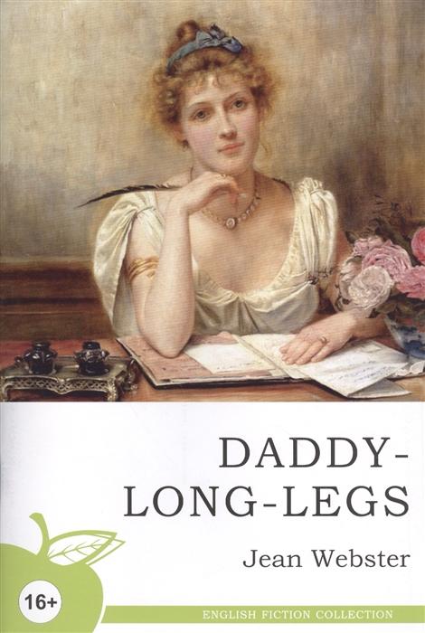 Уэбстер Дж. Daddy-Long-Legs A novel Длинноногий дядюшка Роман в письмах сафронова ю екатерина юрьевская роман в письмах