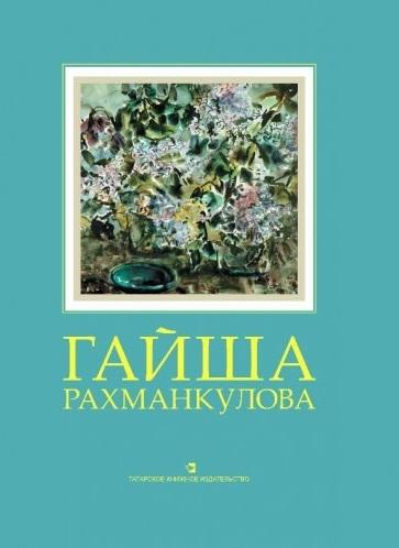 Гайша Рахманкулова Альбом