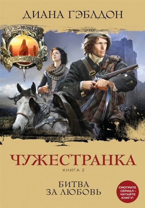 Гэблдон Д. Чужестранка Книга 2 Битва за любовь