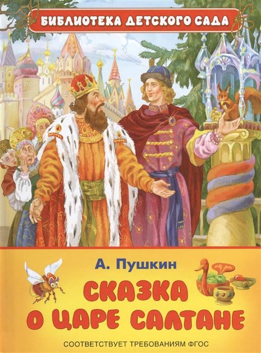 Сказка о царе Салтане о сыне его славном и могучем богатыре князе Гвидоне Салтановиче и о прекрасной царевне Лебеди