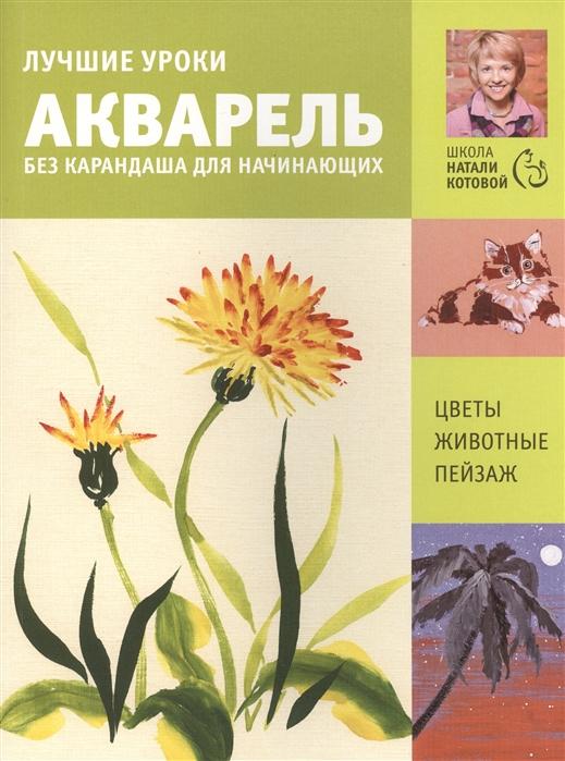 Лучшие уроки Акварель без карандаша для начинающих Цветы Животные Пейзаж