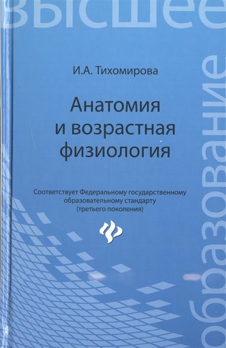 купить Тихомирова И. Анатомия и возрастная физиология Учебник недорого