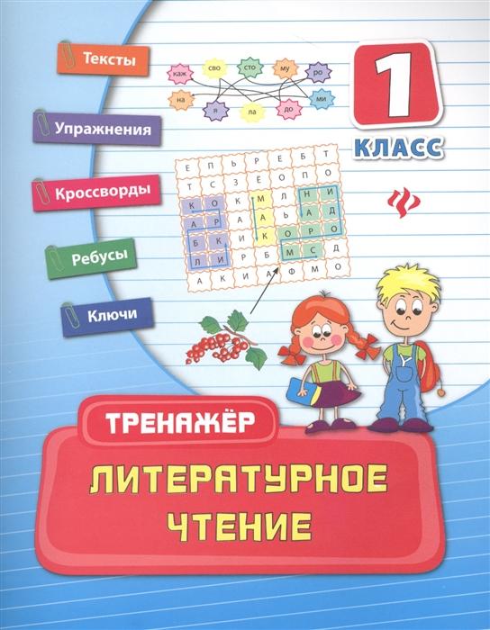 Литературное чтение 1 класс Тексты Упражнения Кроссворды Ребусы Ключи
