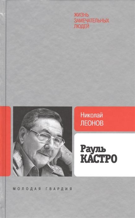 Леонов Н. Рауль Кастро леонов н беспредел романы