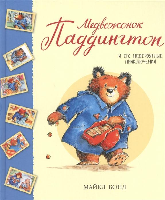 Купить Медвежонок Паддингтон и его невероятные приключения, Азбука СПб, Проза для детей. Повести, рассказы