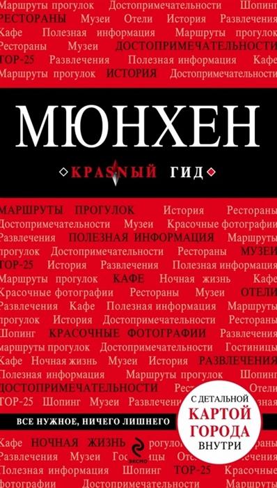 Коробкина Т. (ред.) Мюнхен 3-е издание исправленное и дополненное