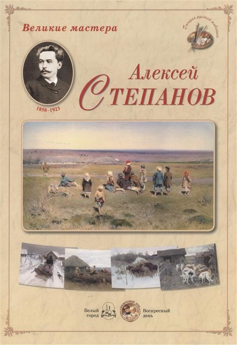 цена на Великие мастера Алексей Степанов набор репродукций картин