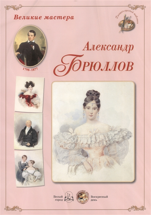 Великие мастера Александр Брюллов набор репродукций картин