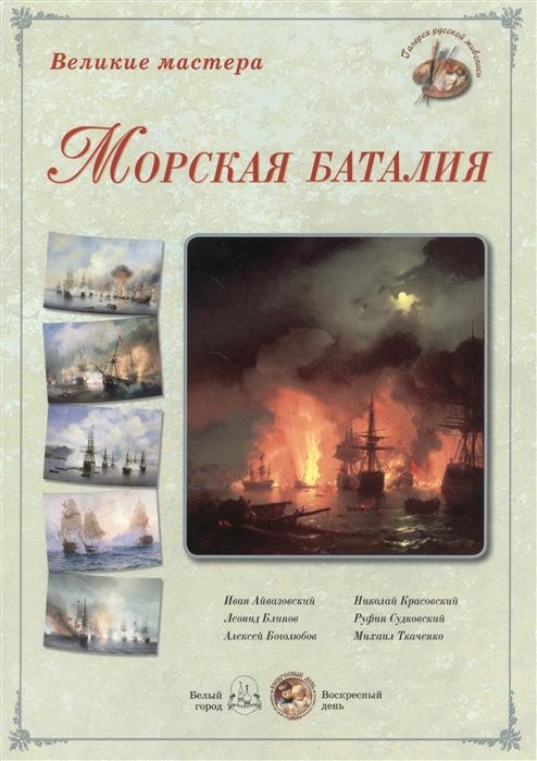 Великие мастера Морская баталия набор репродукций картин