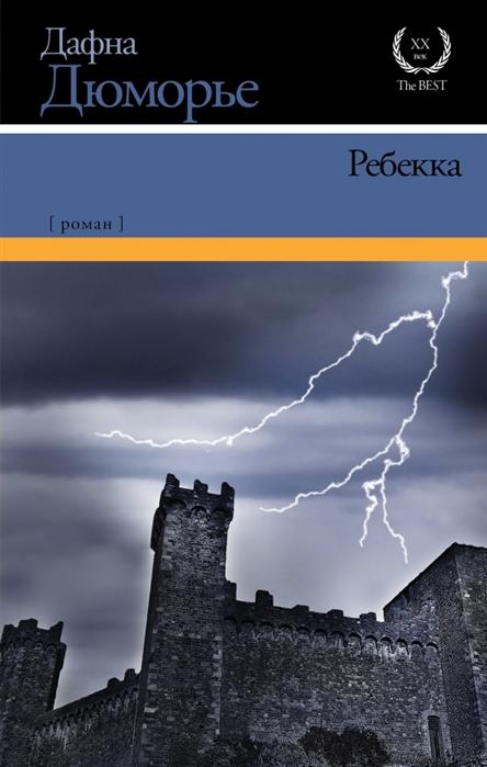 Дюморье Д. Ребекка Роман цены онлайн