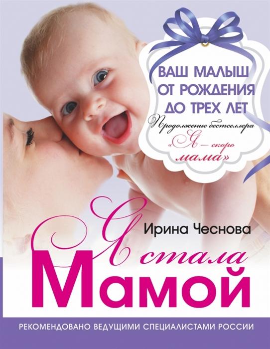 Чеснова И. Я стала мамой Ваш малыш от рождения до трех лет ваш малыш от рождения до двух лет