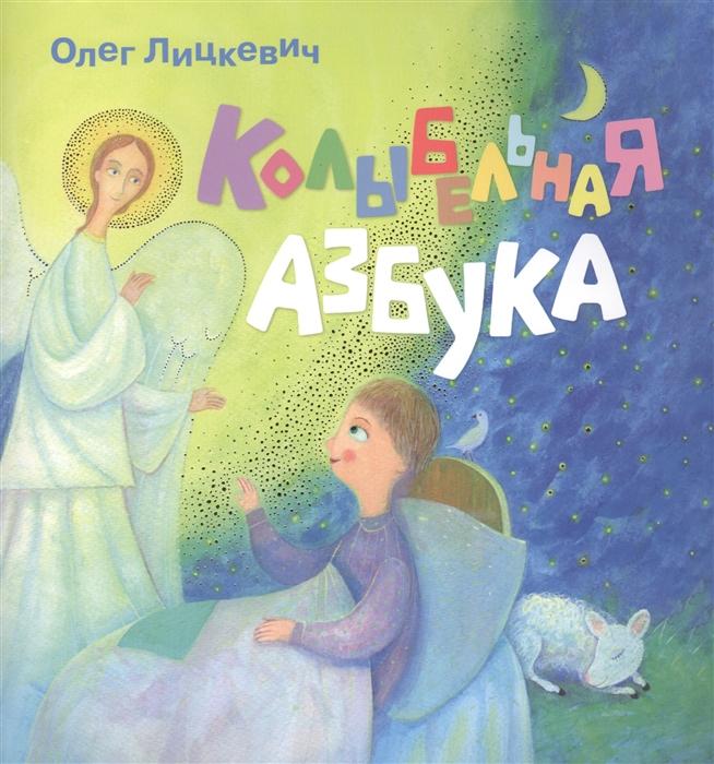 Купить Колыбельная азбука, Свято-Елисаветинский монастырь, Детская религиозная литература
