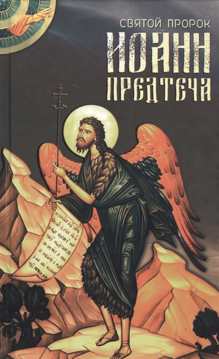Маркова А. (сост.) Святой пророк Иоанн Предтеча краснокожий пророк