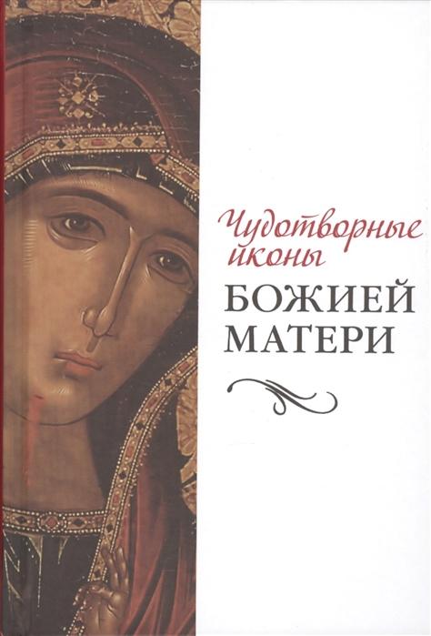 Коршунова Т. Чудотворные иконы Божией Матери