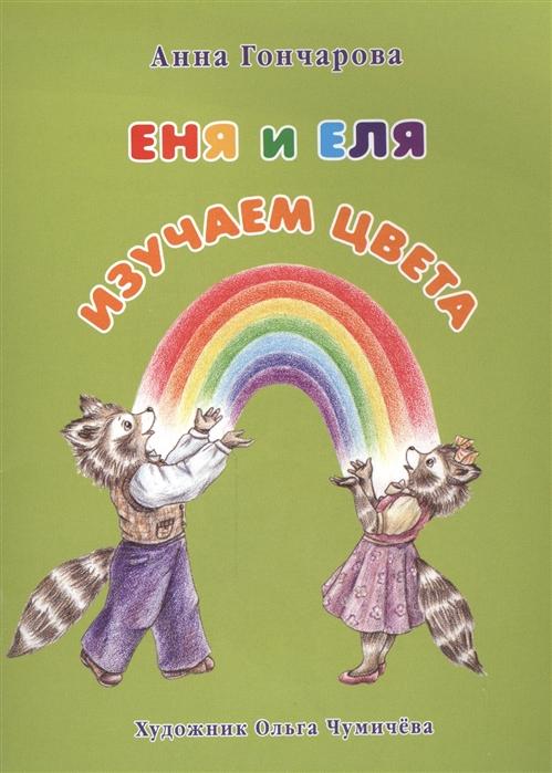 Гончарова А. Еня и Еля Изучаем цвета