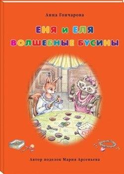Гончарова А. Еня и Еля Волшебные бусины