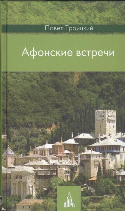 Троицкий П. Афонские встречи Издание 2-е а п жмакин архитектура эвм 2 е издание