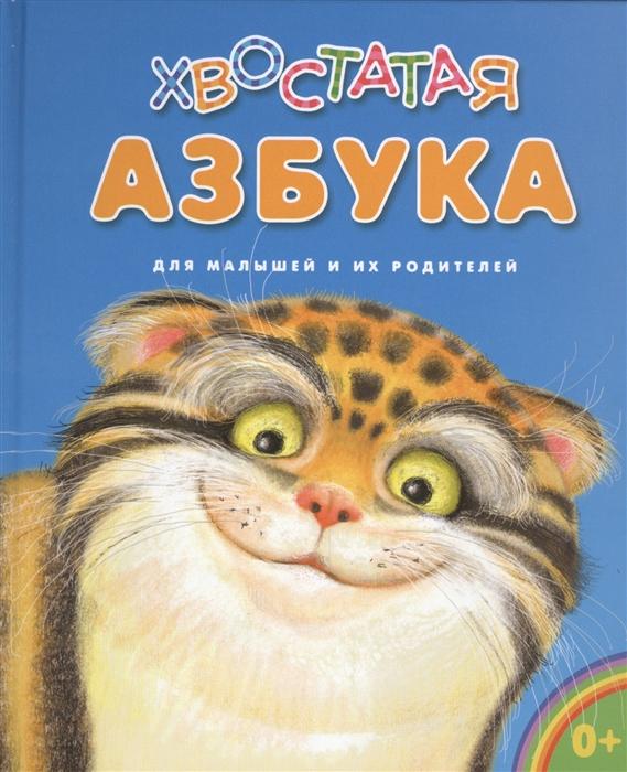 Бакулина И., Климова Н. Хвостатая азбука для малышей и их родителей солнышко и хвостатая азбука