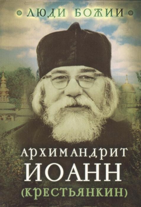 Архимандрит Иоанн Крестьянкин архимандрит таврион батозский