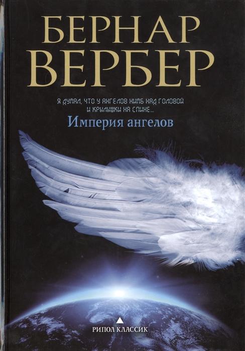Вербер Б. Империя ангелов