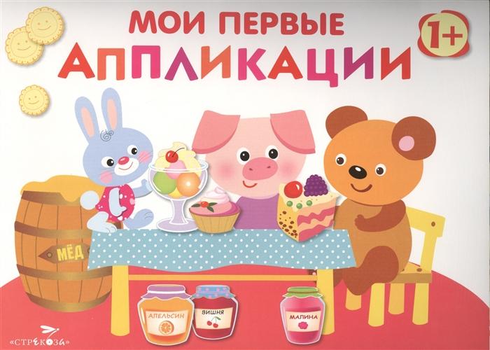 Маврина Л. Мои первые аппликации Первое творчество Выпуск 4