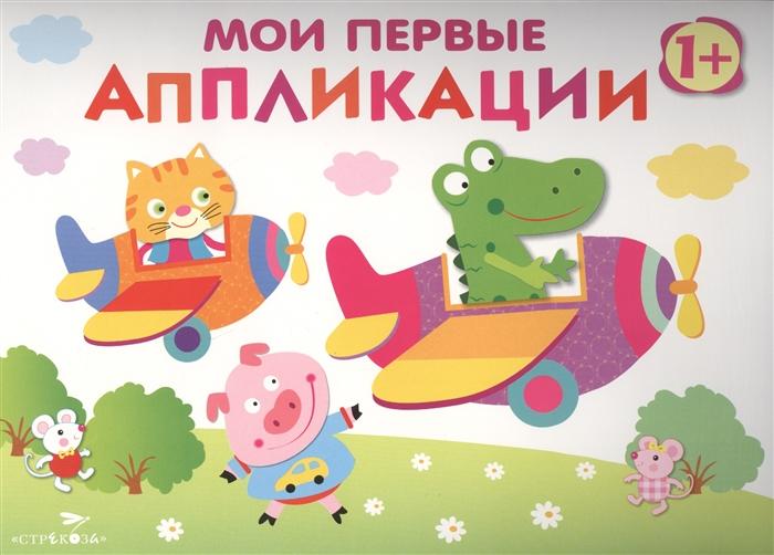 Маврина Л. Мои первые аппликации Первое творчество Выпуск 3