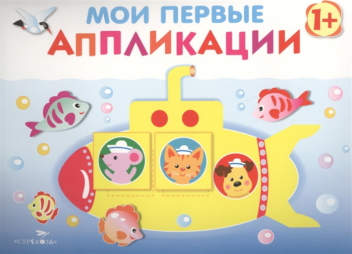 Маврина Л. Мои первые аппликации Первое творчество Выпуск 1
