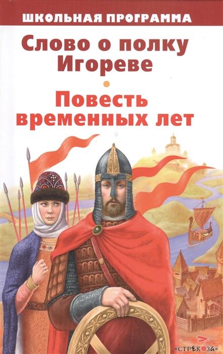 Слово о полку Игореве Повесть временных лет