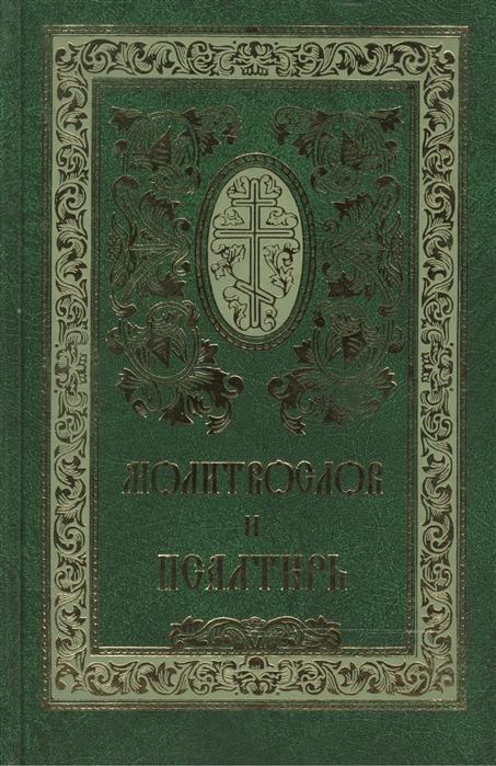 Православный молитвослов и Псалтирь отсутствует православный молитвослов псалтирь