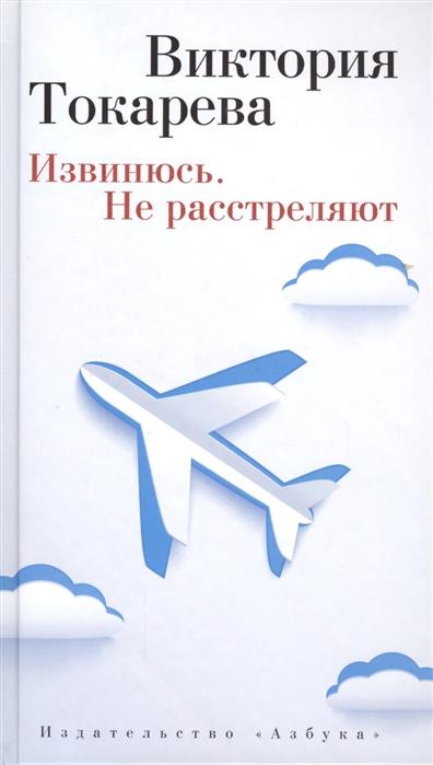 Токарева В. Извинюсь Не расстреляют Рассказы и повести цена