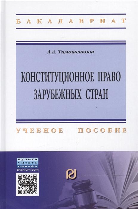 Тимошенкова А. Конституционное право зарубежных стран Учебное пособие недорого