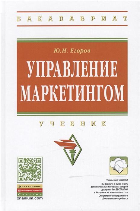 Управление маркетингом Учебник