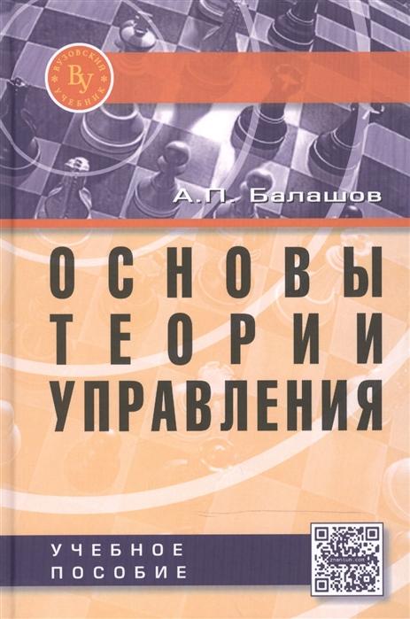 Балашов А. Основы теории управления Учебное пособие