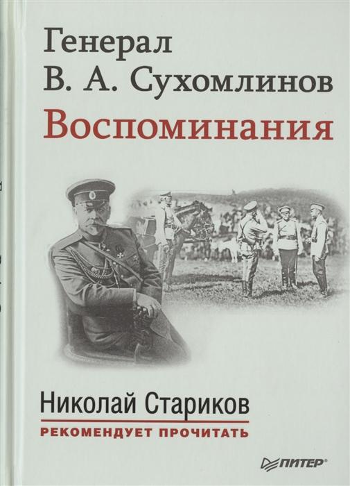 Сухомлинов В. Генерал В А Сухомлинов Воспоминания