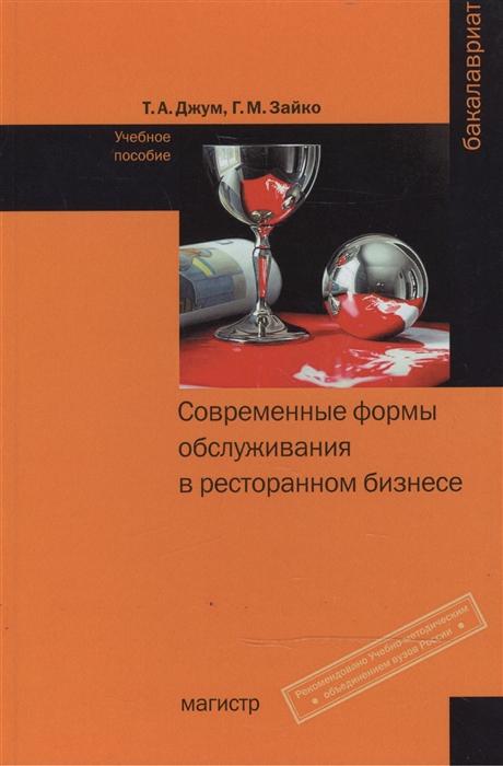 Джум Т., Зайко Г. Современные формы и обслуживания в ресторанном бизнесе Учебное пособие