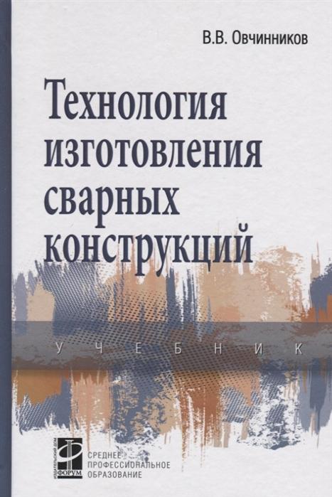 Технология изготовления сварных конструкций учебник