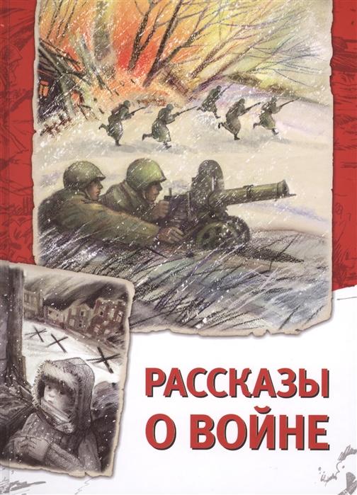 Никольская Т. (ред.) Рассказы о войне