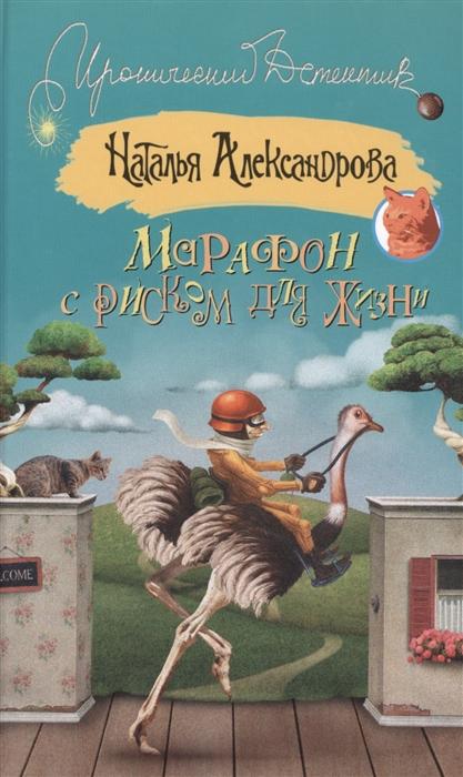 цена на Александрова Н. Марафон с риском для жизни