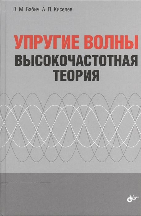 Бабич В., Киселев А. Упругие волны Высокочастотная теория