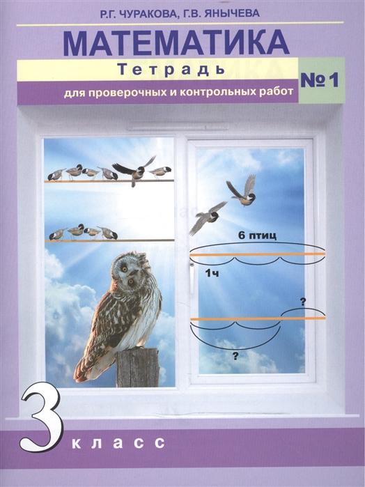 Математика 3 класс Тетрадь для проверочных и контрольных работ 1