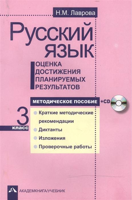 Лаврова Н. Русский язык 3 класс Оценка достижения планируемых результатов Методическое пособие CD недорого