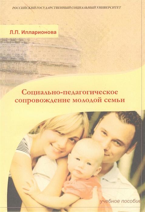 Илларионова Л. Социально-педагогическое сопровождение молодой семьи Учебное пособие цена