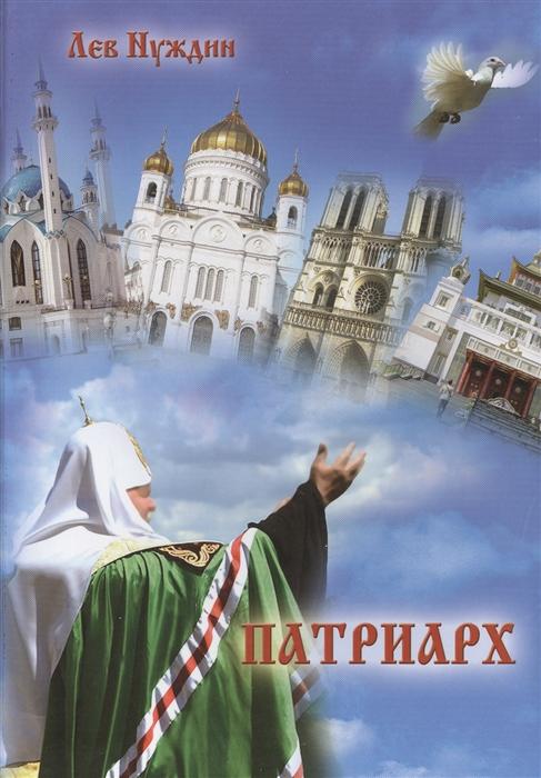 Нуждин Л. Патриарх Роман очищающий души наши