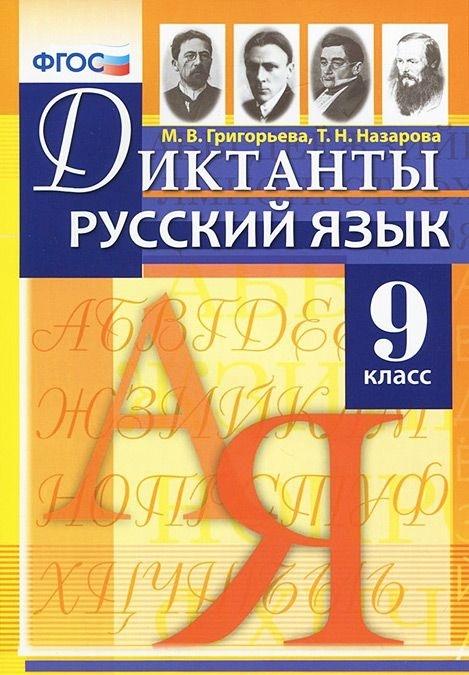 Григорьева М., Назарова Т. Диктанты по русскому языку 9 класс