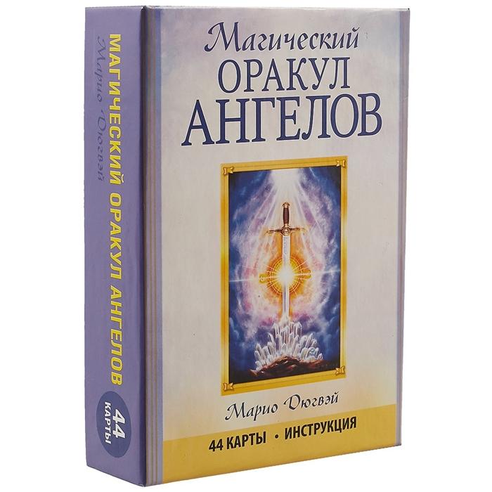все цены на Дюгвэй М. Магический оракул ангелов 44 карты Инструкция онлайн